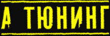 Логотип компании А Тюнинг
