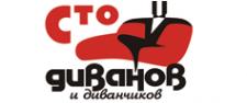 Логотип компании Сто диванов и диванчиков