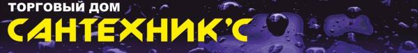 Логотип компании Сантехникс