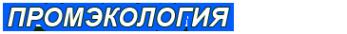 Логотип компании Промэкология