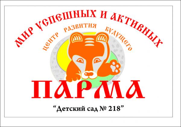 Логотип компании ПАРМА
