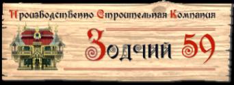 Логотип компании ПСК Зодчий 59