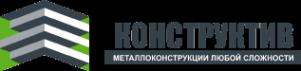 Логотип компании Конструктив