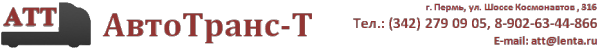 Логотип компании АвтоТранс-Т