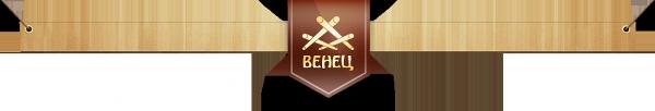 Логотип компании Венец