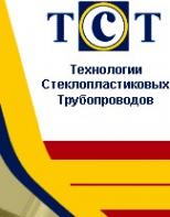 Логотип компании Технологии стеклопластиковых трубопроводов