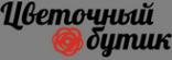 Логотип компании Цветочный Boutique