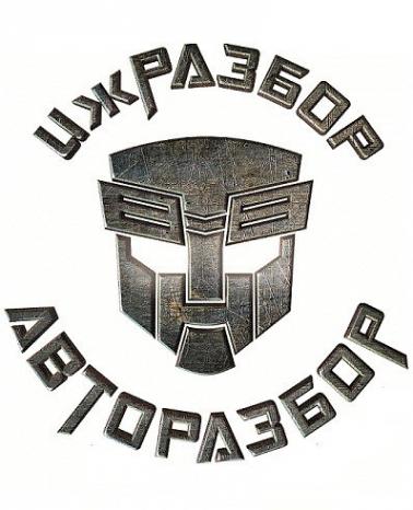 Логотип компании ИжРазбор