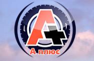 Логотип компании А Плюс