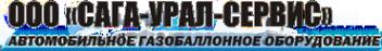 Логотип компании Сага-Урал-Сервис
