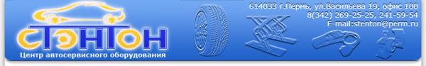 Логотип компании Стэнтон