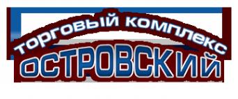 Логотип компании ОСТРОВСКИЙ