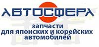 Логотип компании АВТОСФЕРА сеть магазинов автозапчастей для японских