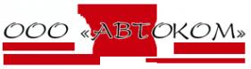 Логотип компании АвтоКом