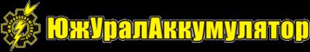 Логотип компании ЮжУралАккумулятор