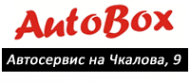 Логотип компании AutoBox