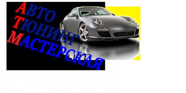 Логотип компании АвтоТюнингМастерская