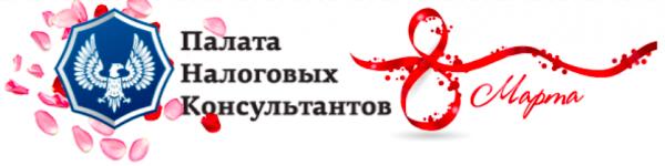 палата налоговых консультантов москва продаже частников