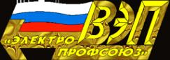 Логотип компании Всероссийский Электропрофсоюз
