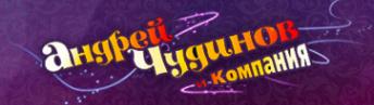 Логотип компании Андрей Чудинов и Компания