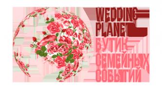 Логотип компании Wedding Planet