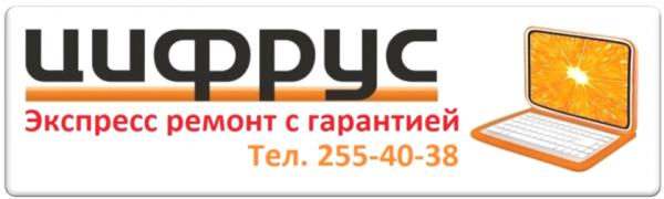 Логотип компании Цифрус