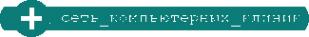 Логотип компании Компьютерная клиника №595