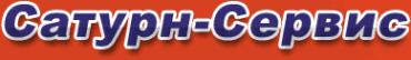 Логотип компании Сатурн Сервис Ремонт и запчасти для бытовой техники