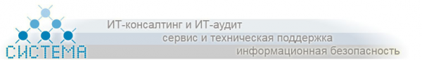 Логотип компании СИСТЕМА