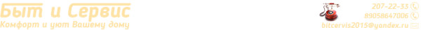 Логотип компании БЫТ И СЕРВИС