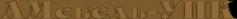Логотип компании АААМебель УПК