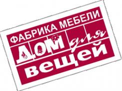 Логотип компании Дом для вещей