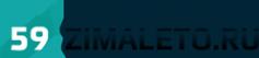 Логотип компании 59zimaleto.ru