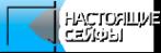 Логотип компании Настоящие сейфы