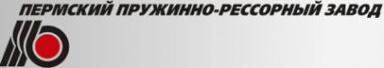 Логотип компании Пермский пружинно-рессорный завод
