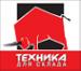 Логотип компании ТЕХНИКА ДЛЯ СКЛАДА
