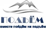 Логотип компании Подъем