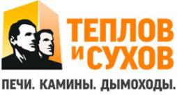 Логотип компании Теплов и Сухов розничная сеть печей