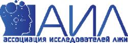 Логотип компании АССОЦИАЦИЯ ИССЛЕДОВАТЕЛЕЙ ЛЖИ