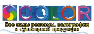 Логотип компании COLOR