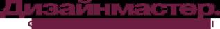 Логотип компании ДизайнМастер
