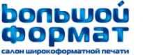 Логотип компании Большой формат