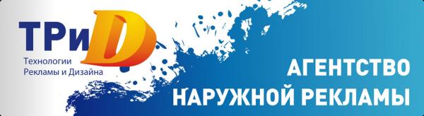 Логотип компании ТРиД