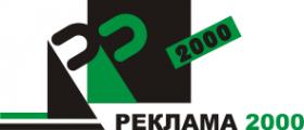Логотип компании Реклама 2000