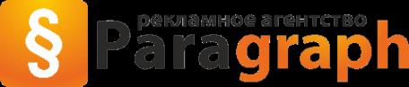 Логотип компании Параграф