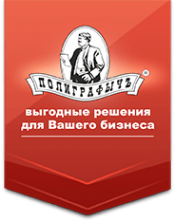 Логотип компании ПолиграфычЪ