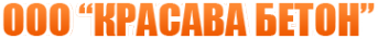 Логотип компании Красава-бетон