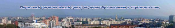 Алтайский региональный центр ценообразования в строительстве г барнаул