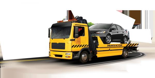 Логотип компании А  Служба эвакуации автомобилей