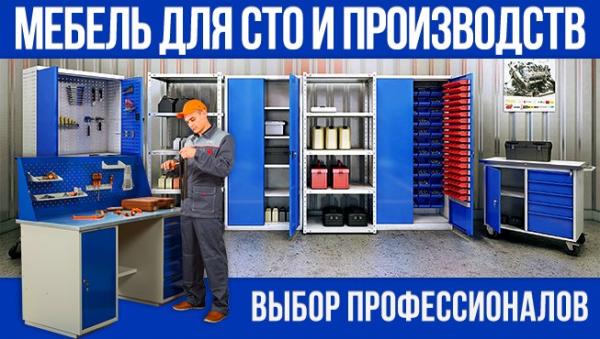 Логотип компании Железная мебель